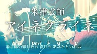 【弾き語り】アイネクライネ / 米津玄師【コード歌詞付き】2014年度 東京メトロ CMソング
