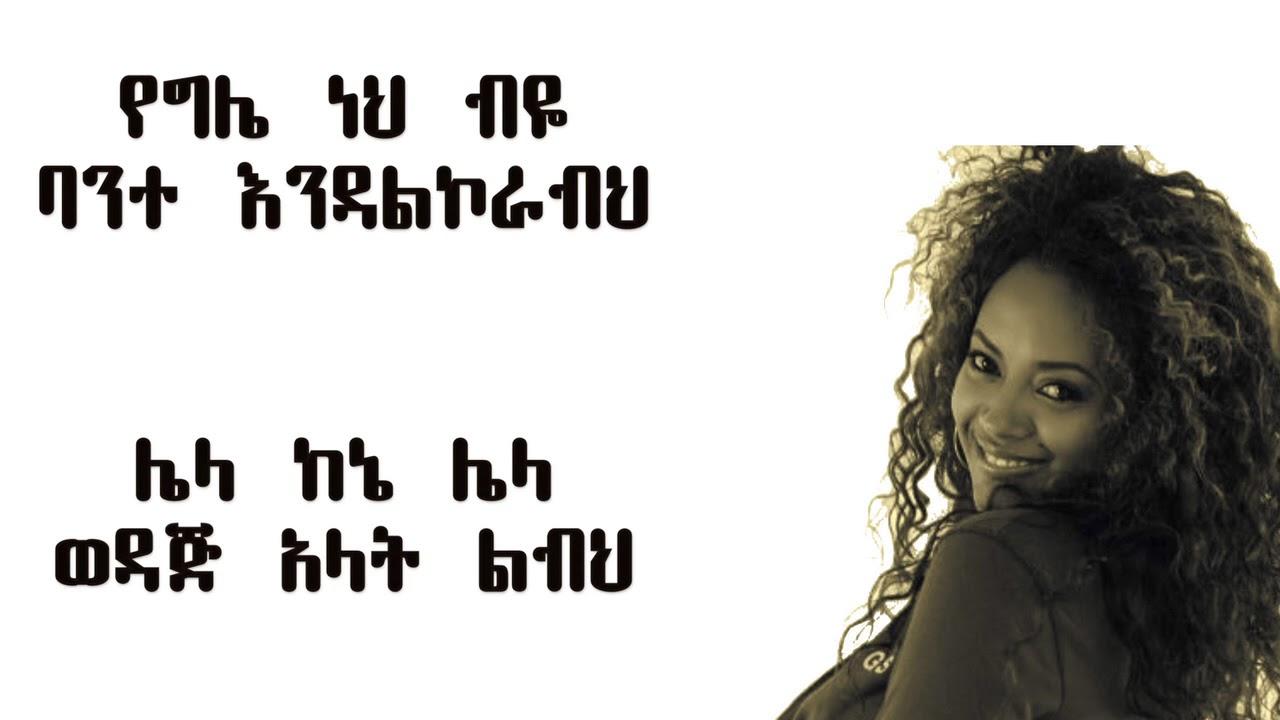 Helen Berhe - Eski Leyew እስኪ ልየው (Amharic With Lyrics)