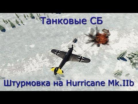 War Thunder. Танковые Симуляторные бои. Штурмовка на Hurricane Mk.IIb