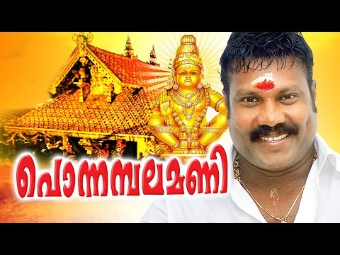 Ponnambalamani - Ayyappa Devotional Songs - Malayalam video