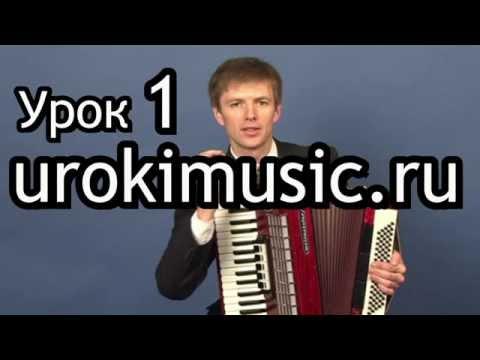 Уроки аккордеона - видео