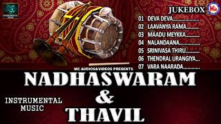 Nadhaswaram & Tavil Instrument Music | Audio Jukebox |Carnatic Instrumental Music