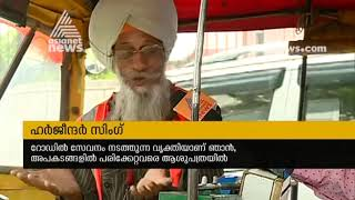 "Harjinder Singh, the 76-year-old who runs an ""auto ambulance"""