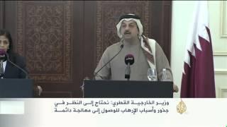 وزير الخارجية القطري: نحتاج إلى النظر في جذور الإرهاب
