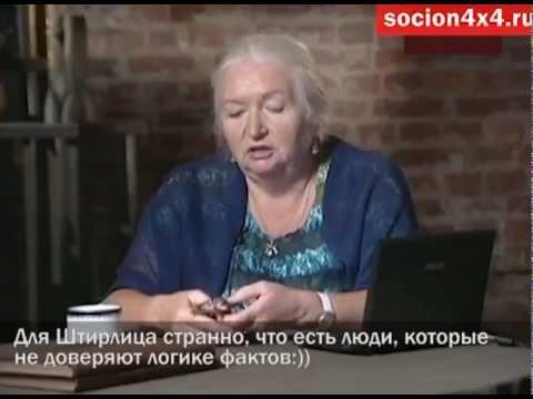 Боевая соционика. Татьяна Черниговская