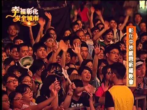 台綜-幸福彰化安全城市 2014中秋感恩祈福晚會-20140906