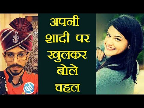 IPL 2018: Yuzvendra Chahal Finally Breaks Silence On His Realtionship With Tanishka Kapoor |वनइंडिया