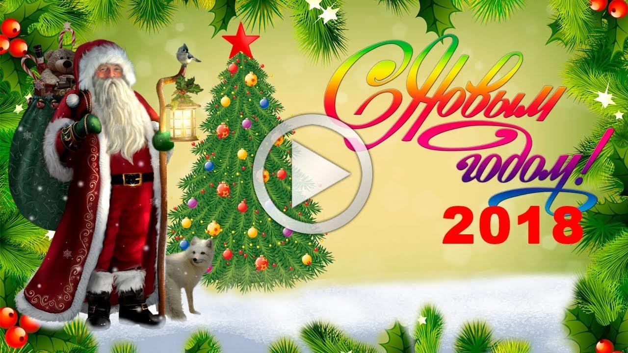 Видео с новым годом 2018 год красивые
