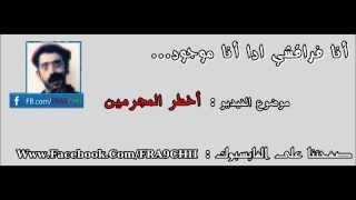 Lamzabab-اخطر المجرمين Fokaha-Arab's got talent-lmzbab 2012