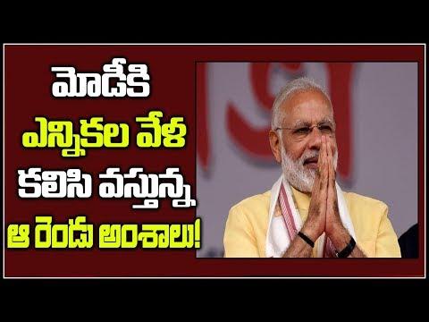 మోడీకి ఎన్నికల వేళ కలిసి వస్తున్న ఆ రెండు అంశాలు!  Prof K Nageshwar on  factors favoring Modi   
