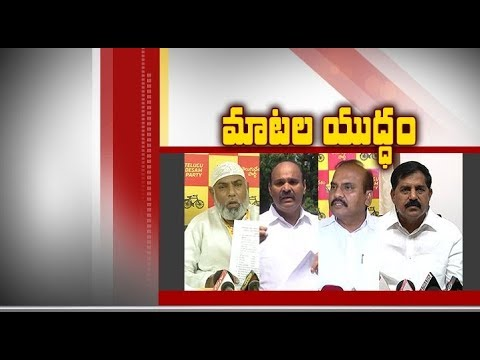 TDP ministers Slams YCP | 'Nara Hamara TDP Hamara meeting issue
