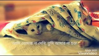 Ami tomai na dakhi,tumi amar na haw অসাধারণ বাংলা একটি গান