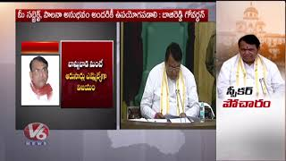 Pocharam Srinivas Reddy Speech After Elected As Telangana Assembly Speaker