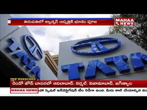 AP CM Chandrababu Naidu and Ratan Tata to Lay Foundation for Tata Cancer Research Centre| Mahaa News