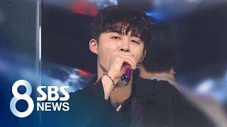 """아이콘 전 멤버 비아이 마약 의혹…YG """"계약 해지"""" / SBS"""