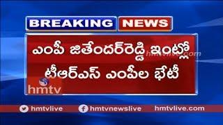 TRS MPs Meet At MP Jithender Reddy House | రేపటి అవిశ్వాస తీర్మానంపై చర్చిస్తున్న ఎంపీలు | hmtv