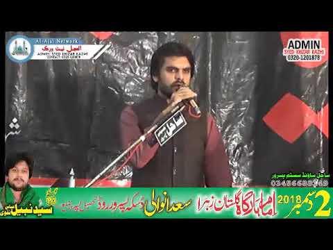 Allama Iftikhar ul Hassan Al-Hussaini 2 december 2018 SadanWali Sialkot