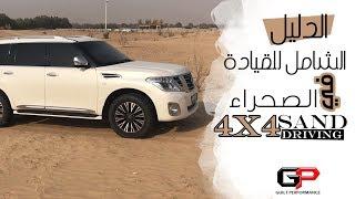 الدليل الشامل للقيادة في الصحراء 4x4 Sand Driving