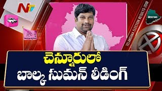 TRS Balka Suman Leading at Chennur | #TelanganaElectionResults | NTV
