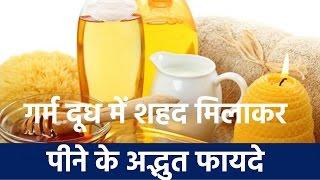 गर्म दूध में शहद मिलाकर पीने से फायदे   Health Benefits of Honey and Warm Milk