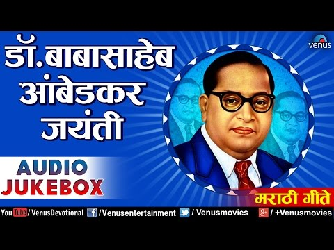 Dr. Babasaheb Ambedkar : Jayanti Special || Superhit Marathi Bheem Geete ~ Audio Jukebox video