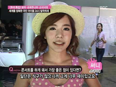 SM TOWN LIVE 10 [Seoul] Chuseok Spe 1/6 Sep24.2010 GIRLS' GENERATION SUPER JUNIOR BOA 720p HD