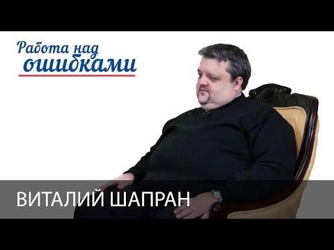 """Виталий Шапран и Дмитрий Джангиров, """"Работа над ошибками"""", выпуск #354"""