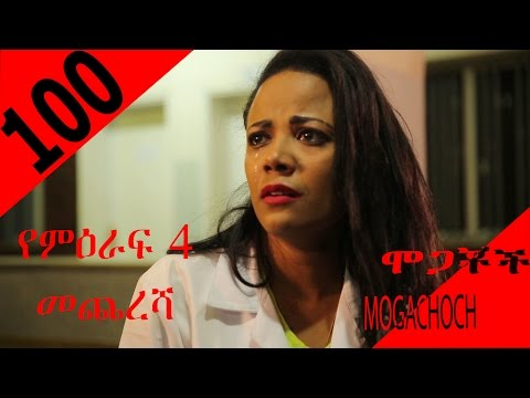 Mogachoch  Part 100  EBS  Drama  -Mogachoch-Season 04 Episode 100
