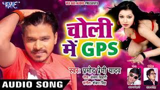 Pramod Premi NEW SUPERHIT SONG 2018 - Choli Me GPS - Jaymal Wala Sariya - Bhojpuri Hit Songs