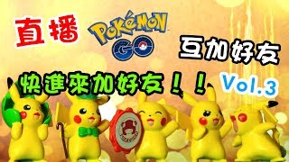 【直播】Pokemon GO 互加好友活動#3 (Friend Code Exchange) | rios arc 弧圓亂語