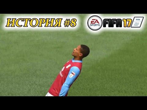 Прохождение FIFA 17 История #8 Поймал волну