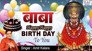 खाटू श्याम जन्मदिन स्पेशल : Baba Happy Happy Birthday to You : Amit Kalra : Khatu Shyam ji Birthday