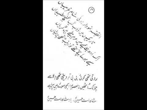Shah ast Hussain Badshah ast Hussain (as) - Allan Sahab & Sardar...