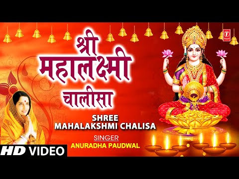 Laxmi Chalisa By Anuradha Paudwal I Sampoorna Mahalaxmi Poojan...