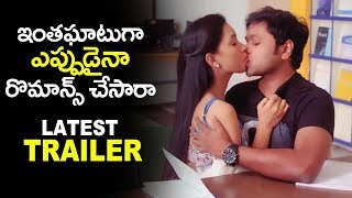 Entha Ghatu Premayo Movie Latest Trailer | Latest Telugu Movie Trailer | Filmylooks