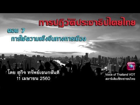 (ตอน 7/9) การปฏิวัติประชาธิปไตยไทย, สุกิจ ทรัพย์เอนกสันติ, VOT, 11 เม.ย. 2560