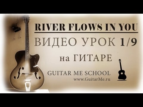 Видеоурок River flows in you - видео