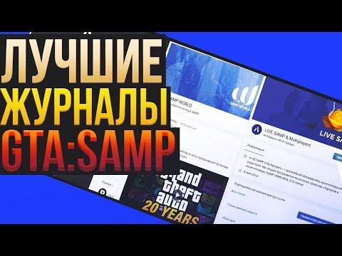 ТОП3 ЛУЧШИЕ ЖУРНАЛЫ - GTA:SAMP !!!??? [ by. TheDanSemen & TDS ]