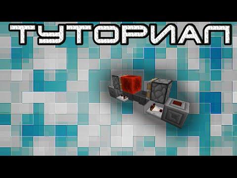 Генератор регулируемой задержки | Minecraft туториал