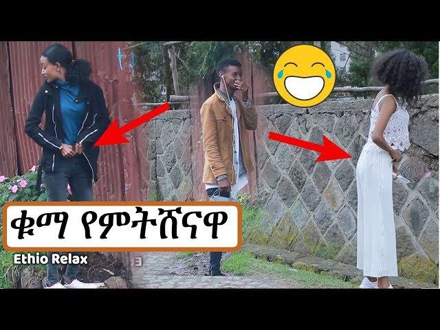 New Funny Ethiopian Prank