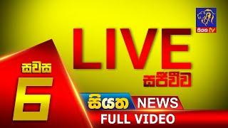 Siyatha News | 12.00 PM | 16 - 02 - 2021