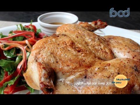 دجاج روستو تحت قوالب الطوب  #اطبخيهاـبسرعه #فوود #food