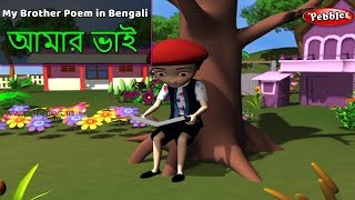 Brother Song in Bengali | Bengali Rhymes For Children | Baby Rhymes Bengali | Bangla Kids Songs