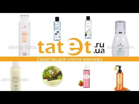 Средства для снятия макияжа цена на маркетплейсе Татет - Киев