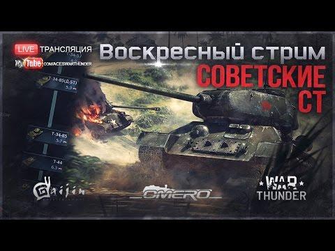 """СОВЕТСКИЕ СТ: """"От Т-34 до Т-62!"""" Концентрированный ультранагиб   War Thunder [19.30 МСК]"""