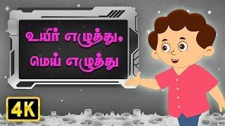 உயிர் எழுத்து, மெய் எழுத்து (Uyir Ezhuthu Mei Ezhuthu) | Illakana Padalgal | Tamil Rhymes For Kids