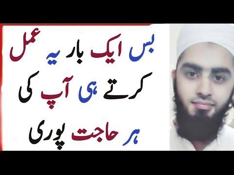 Har Dua Qabool || Har Murad Puri Ho Gi || Har Hajat Puri