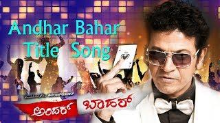 Andar Baahar Andar Baahar Title Song | Shivraj Kumar, Parvathi Menon