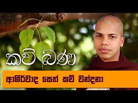 Seth Kavi - Sinhala Kavi Bana Deshana - Udalamaththe Nandarathana Himi