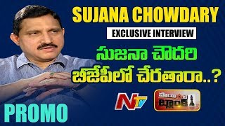Sujana Chowdary Exclusive Interview Promo || Point Blank